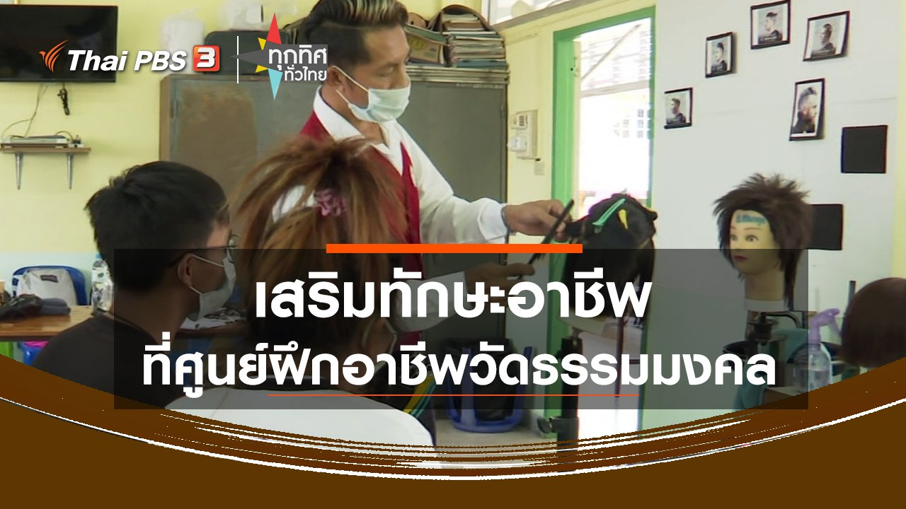 ทุกทิศทั่วไทย - เสริมทักษะอาชีพที่ศูนย์ฝึกอาชีพวัดธรรมมงคล กทม.