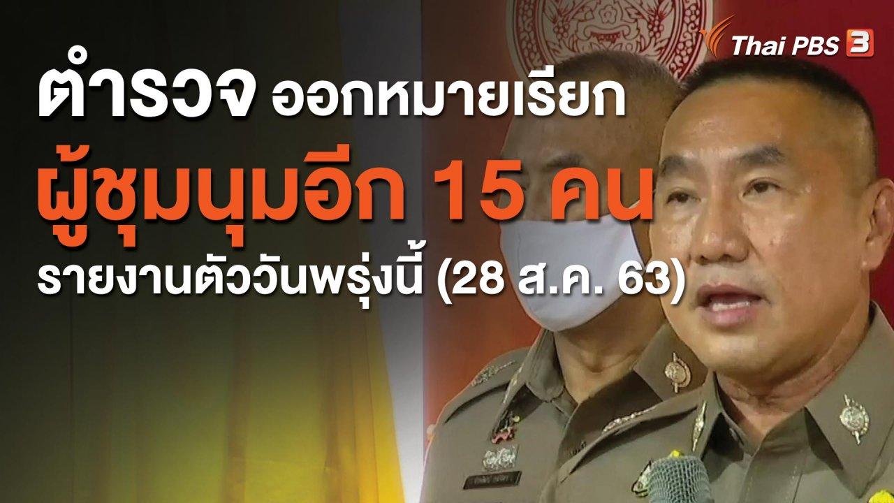 จับตาสถานการณ์ - ตำรวจออกหมายเรียกผู้ชุมนุมอีก 15 คน รายงานตัววันพรุ่งนี้ (28 ส.ค. 63)