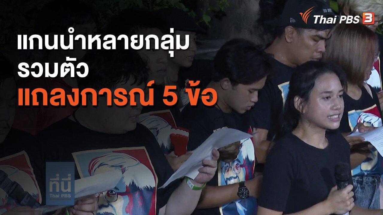 ที่นี่ Thai PBS - แกนนำหลายกลุ่ม รวมตัวแถลงการณ์ 5 ข้อ
