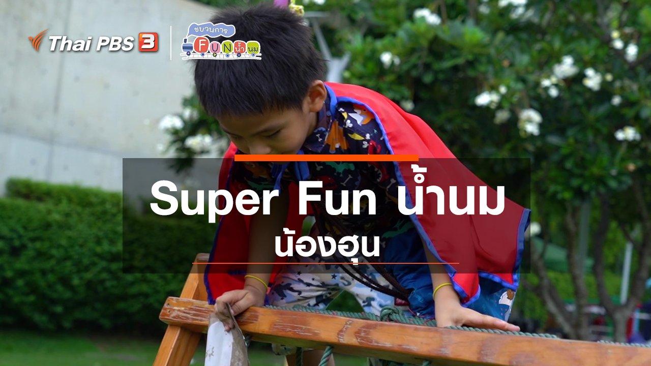 ขบวนการ Fun น้ำนม - Super Fun น้ำนม : น้องฮุน