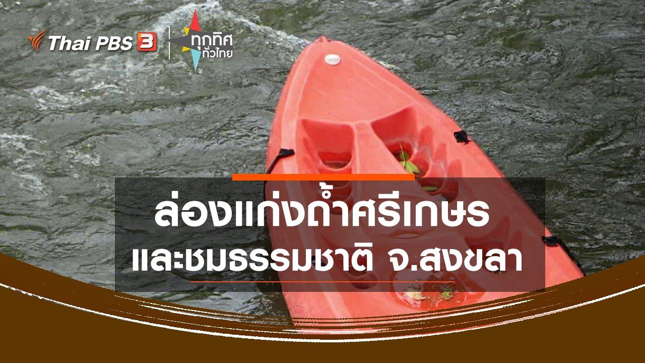 ทุกทิศทั่วไทย - ล่องแก่งถ้ำศรีเกษรและชมธรรมชาติ จ.สงขลา