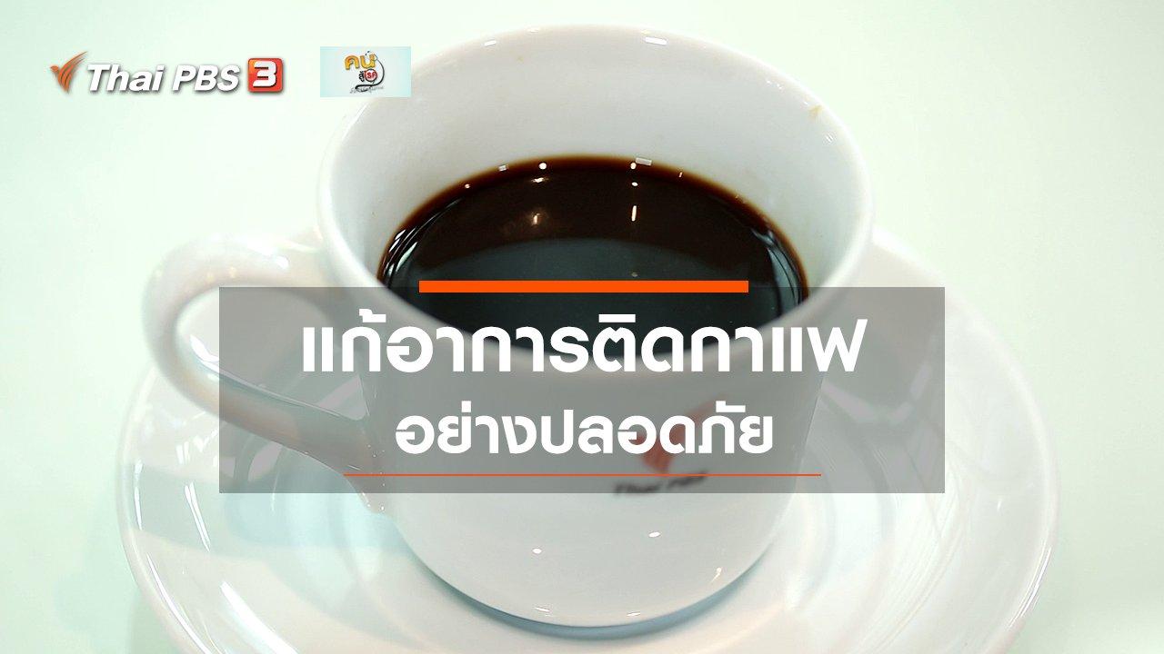 คนสู้โรค - รู้สู้โรค : แก้อาการติดกาแฟ