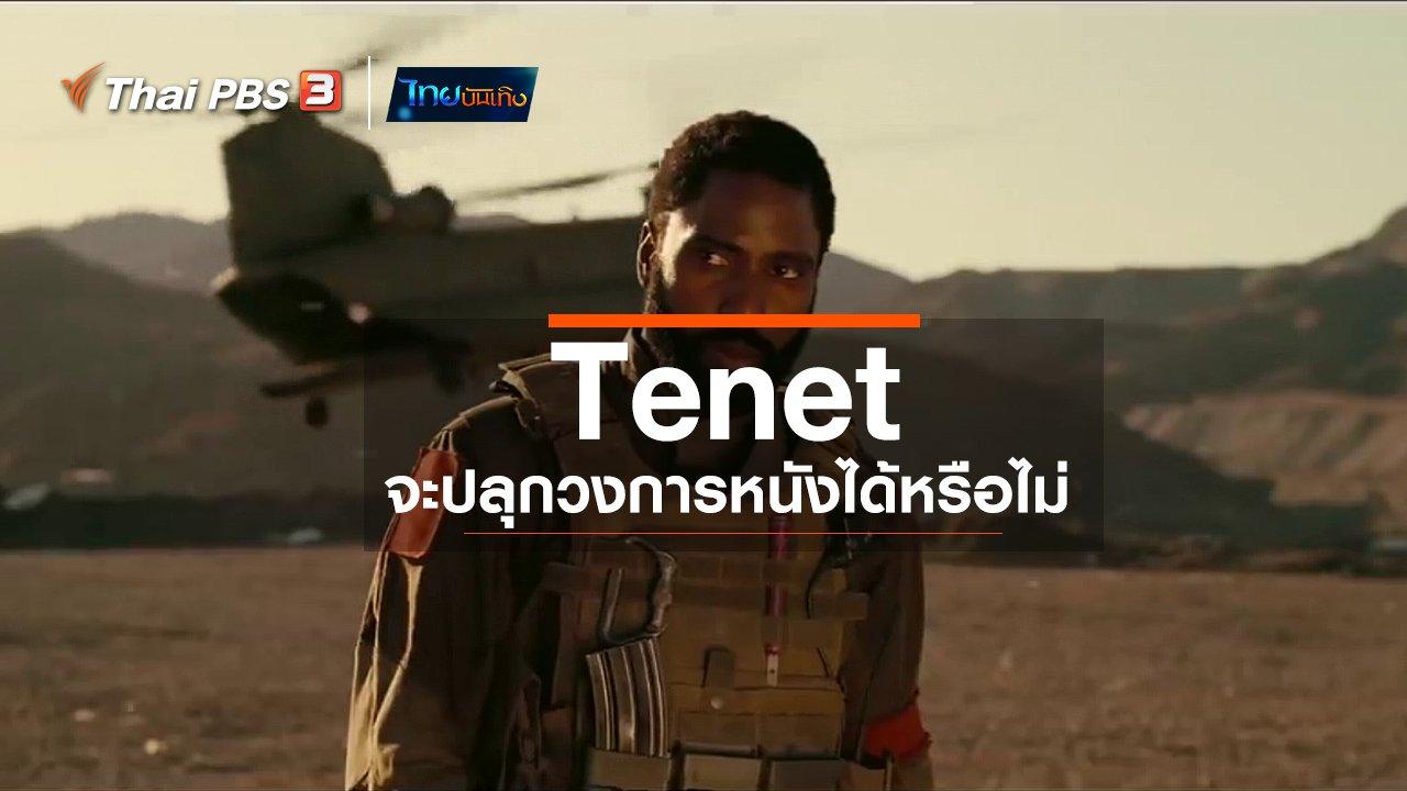 ไทยบันเทิง - มองมุมหนัง : Tenet จะปลุกวงการหนังได้หรือไม่