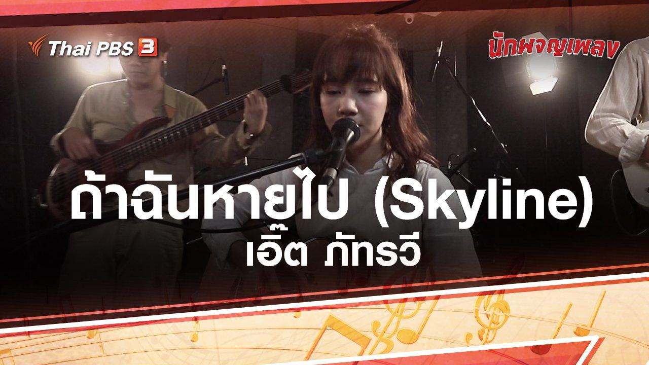 นักผจญเพลง - ถ้าฉันหายไป (Skyline) - เอิ๊ต ภัทรวี