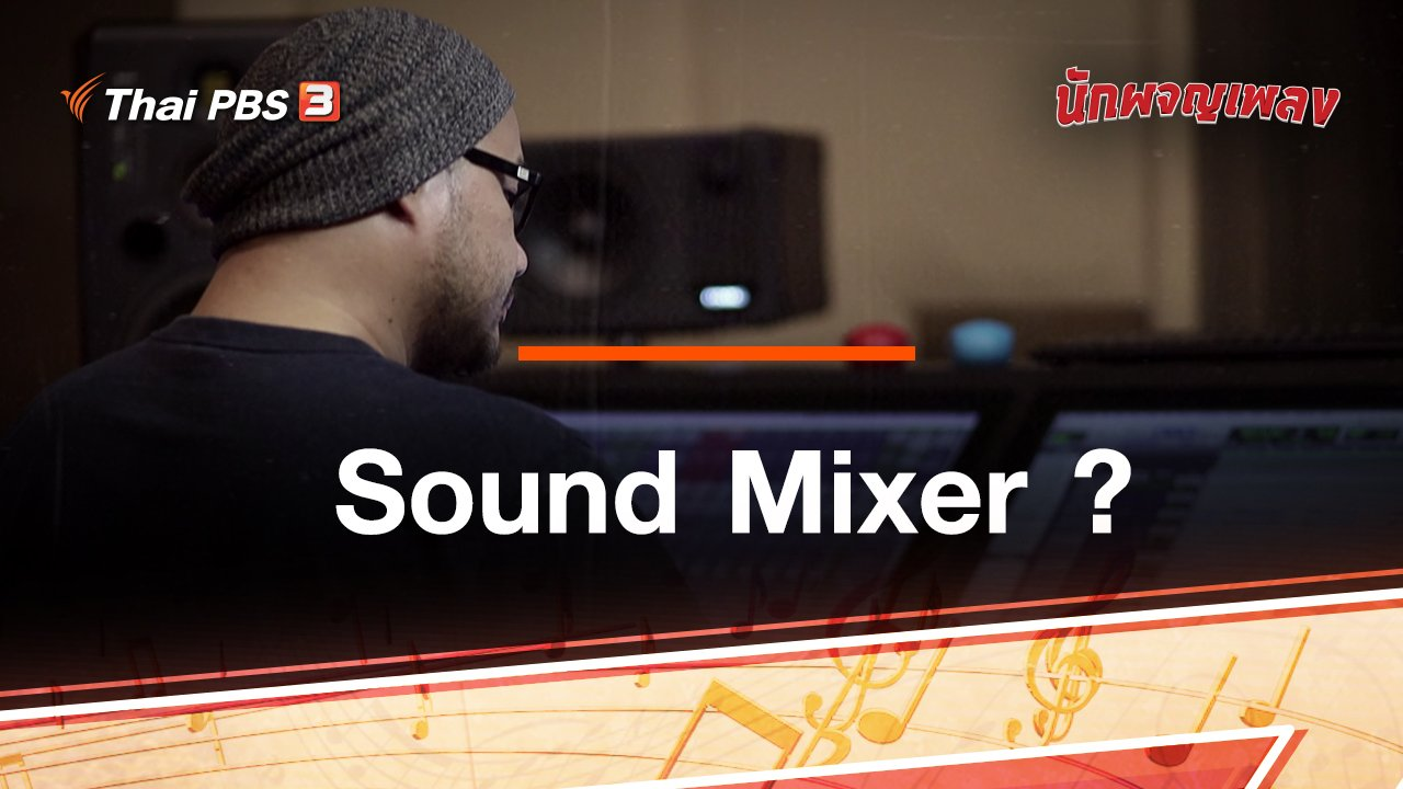 นักผจญเพลง - เหตุเกิดจากดนตรี : Sound Mixer ?