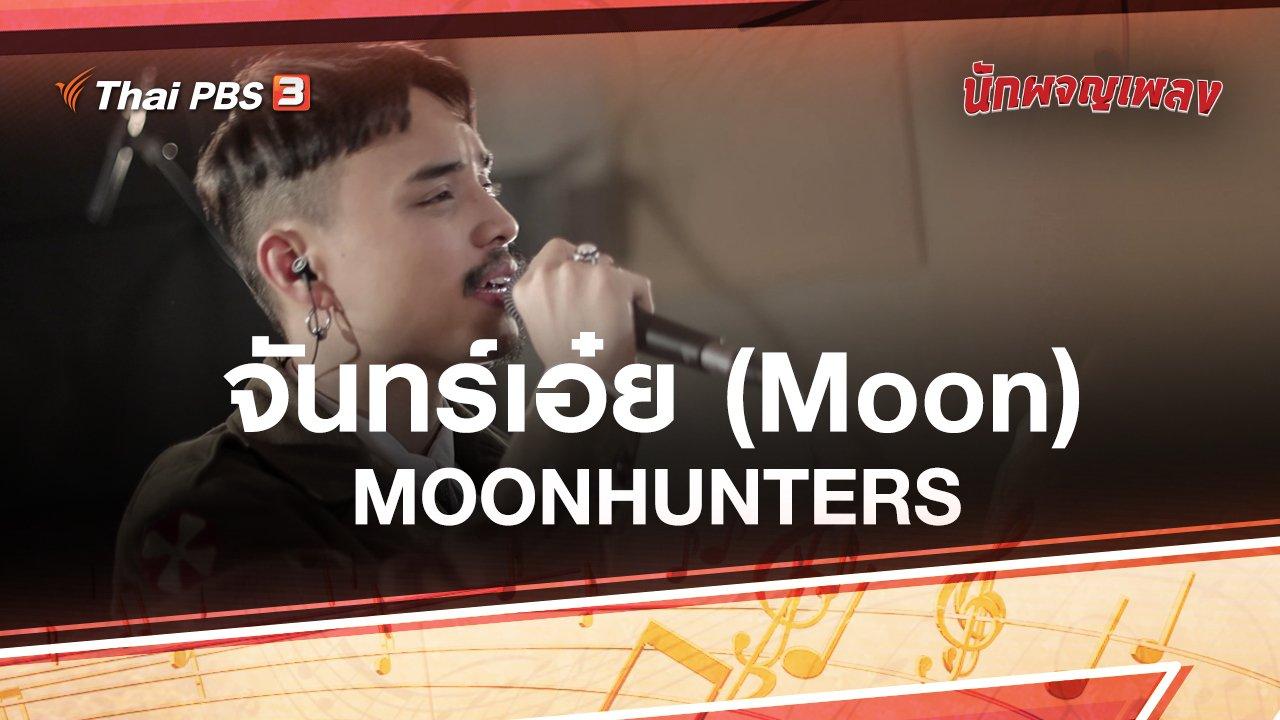 นักผจญเพลง - จันทร์เอ๋ย (Moon) - MOONHUNTERS