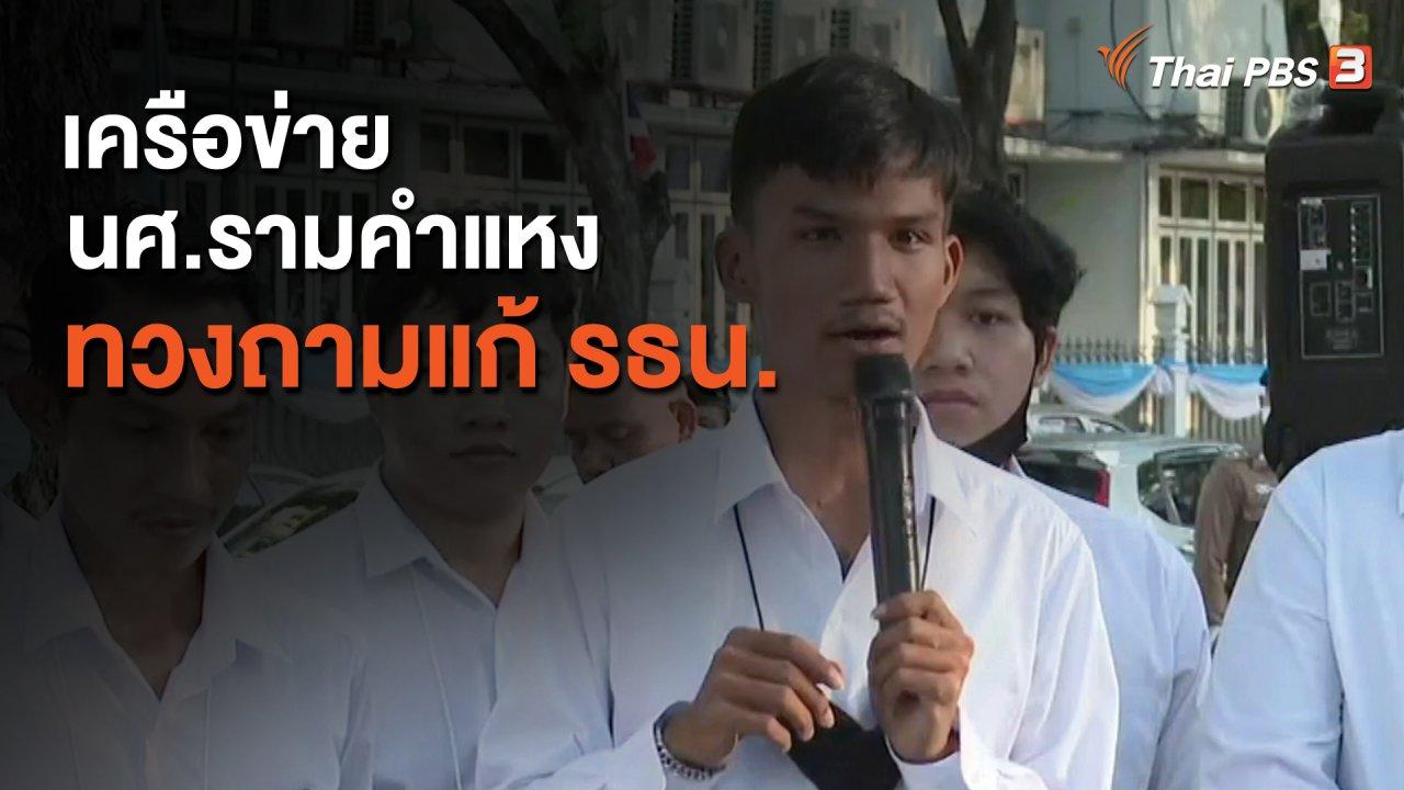 ข่าวค่ำ มิติใหม่ทั่วไทย - เครือข่าย นศ.รามคำแหง ทวงถามแก้ รธน.