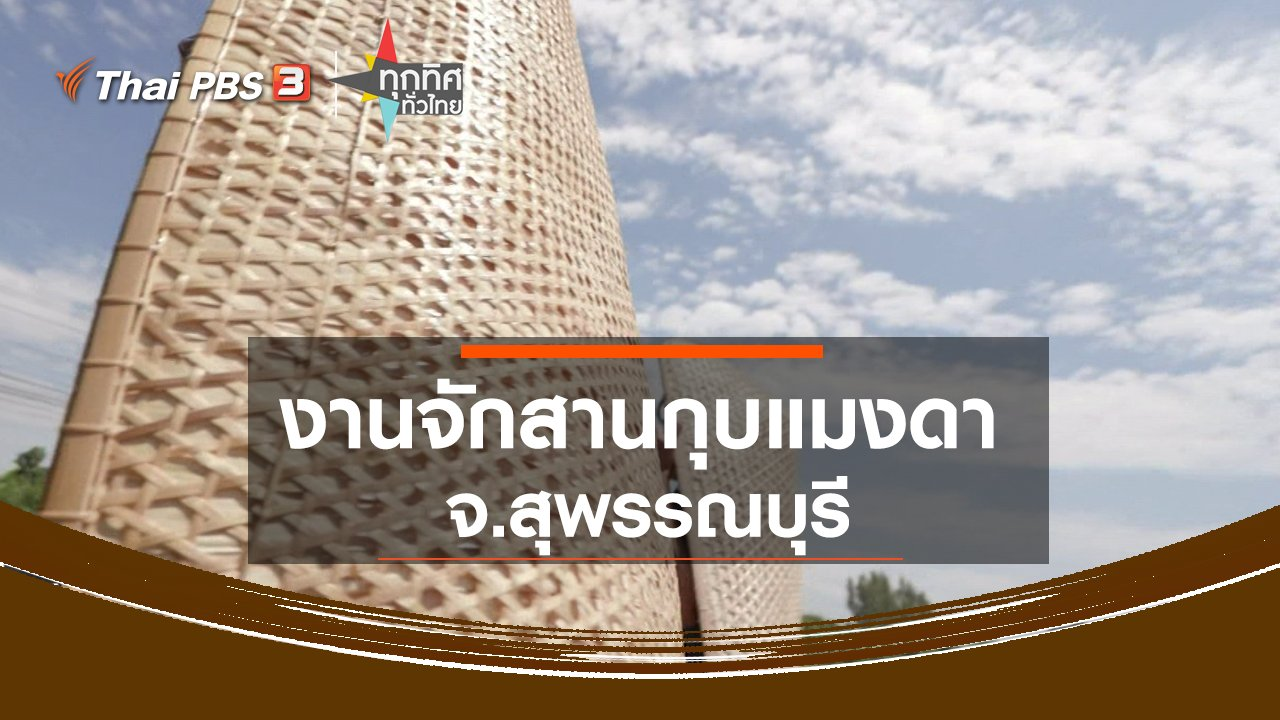 ทุกทิศทั่วไทย - งานจักสานกุบแมงดา จ.สุพรรณบุรี