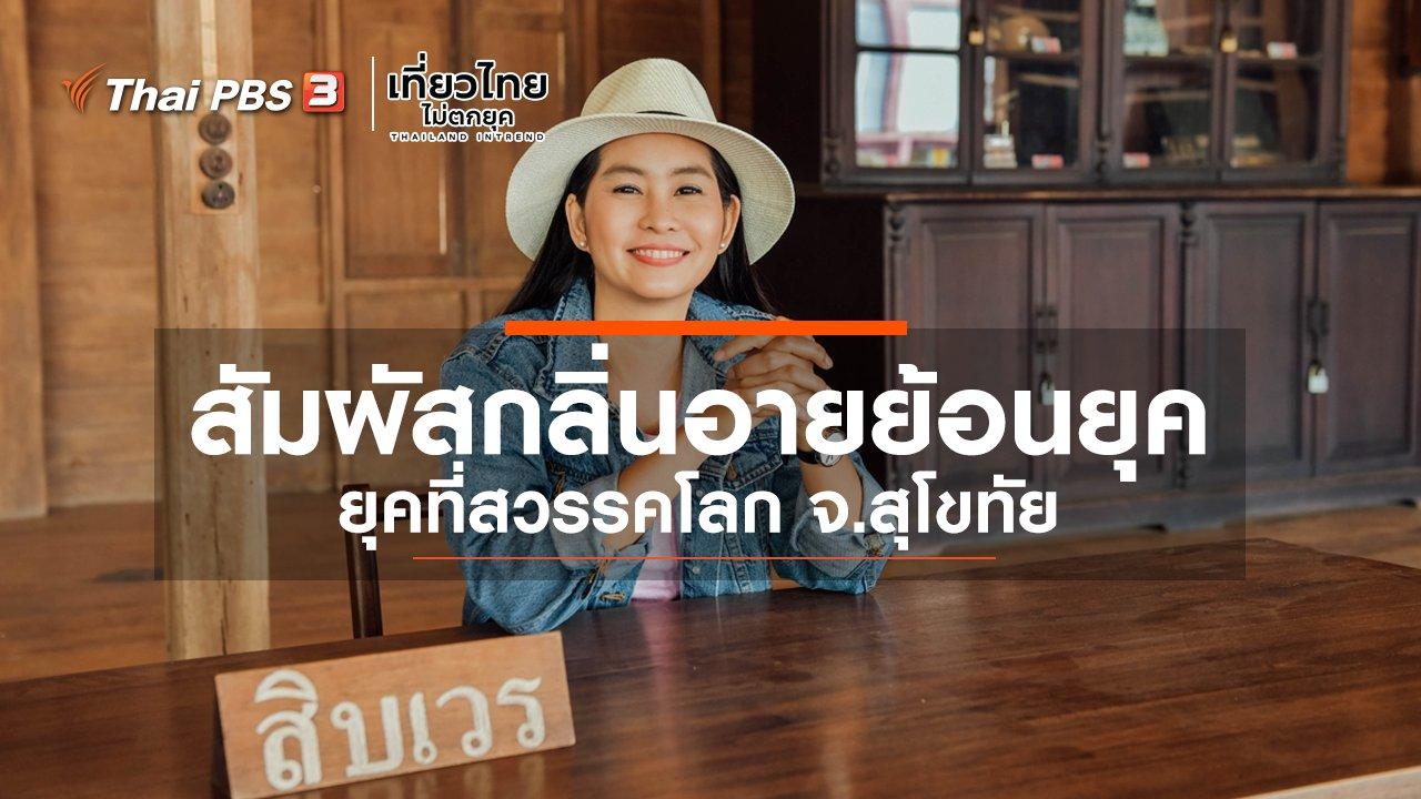 เที่ยวไทยไม่ตกยุค - เที่ยวทั่วไทย : สัมผัสกลิ่นอายย้อนยุคที่สวรรคโลก จ.สุโขทัย