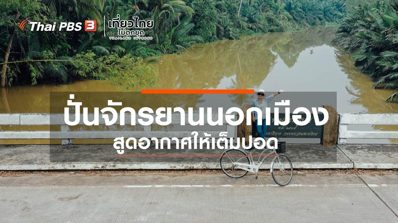 เที่ยวไทยไม่ตกยุค - เที่ยวทั่วไทย : ปั่นจักรยานนอกเมืองสูดอากาศให้เต็มปอด