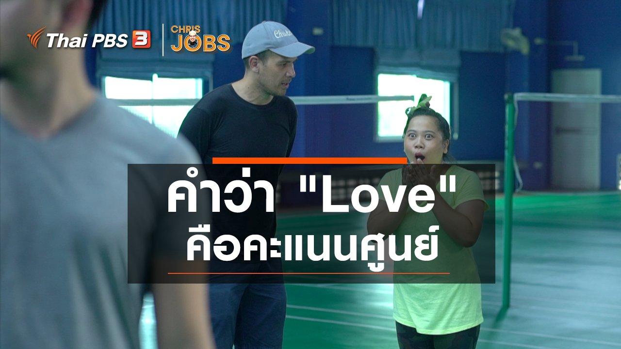 "Chris Jobs - สาระน่ารู้จาก Chris Jobs : คำว่า ""Love"" คือคะแนนศูนย์"
