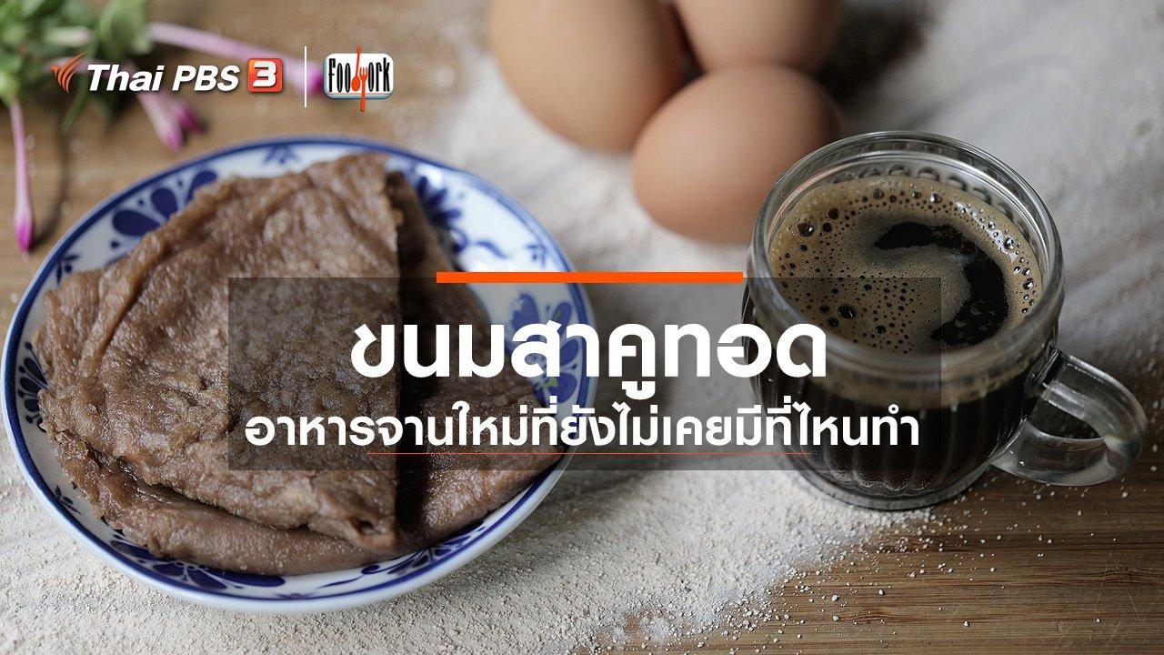 Foodwork - เมนูอาหารฟิวชัน : ขนมสาคูทอด