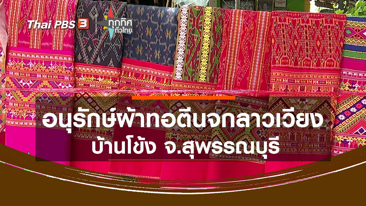 ทุกทิศทั่วไทย - อนุรักษ์ผ้าทอตีนจกลาวเวียงบ้านโข้ง จ.สุพรรณบุรี.mp4