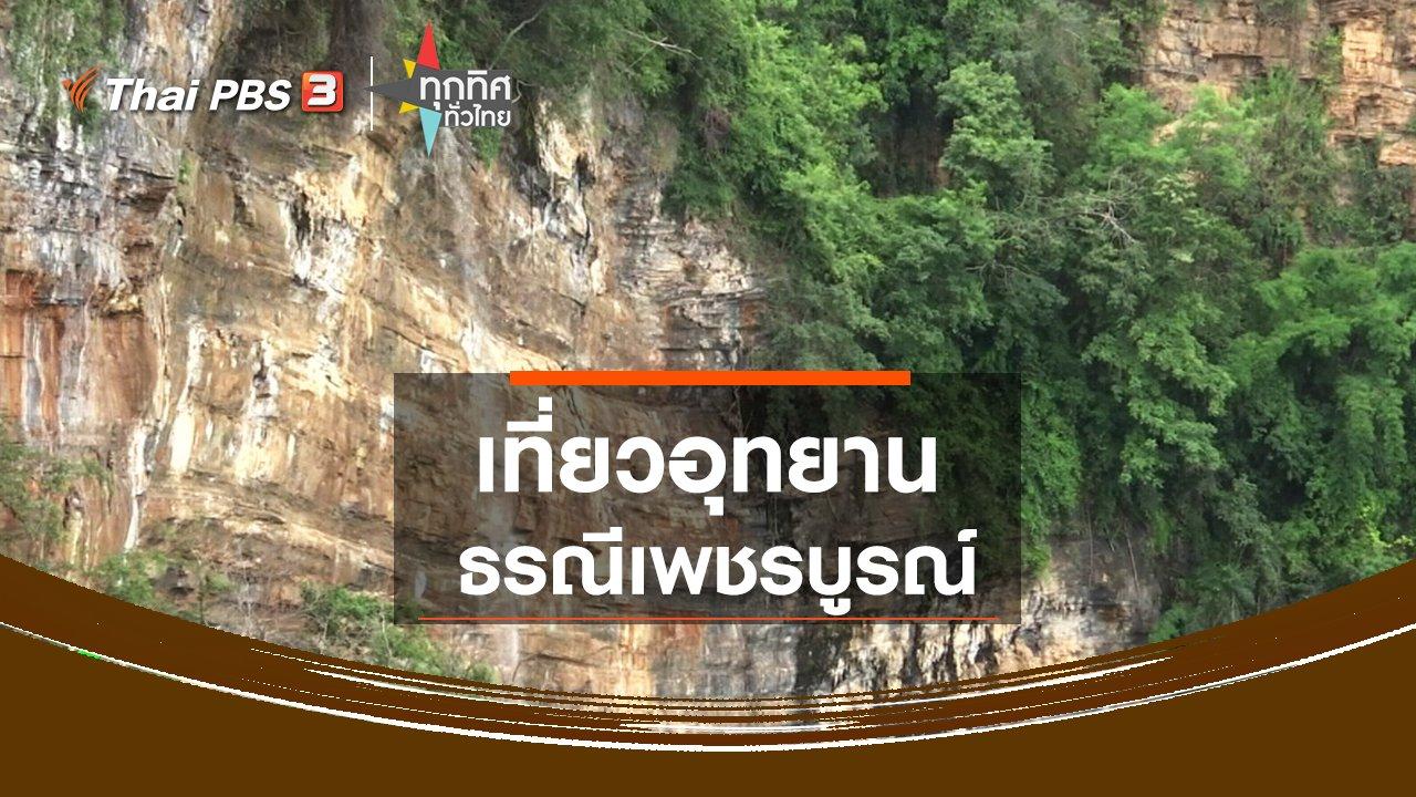 ทุกทิศทั่วไทย - เที่ยวอุทยานธรณีเพชรบูรณ์