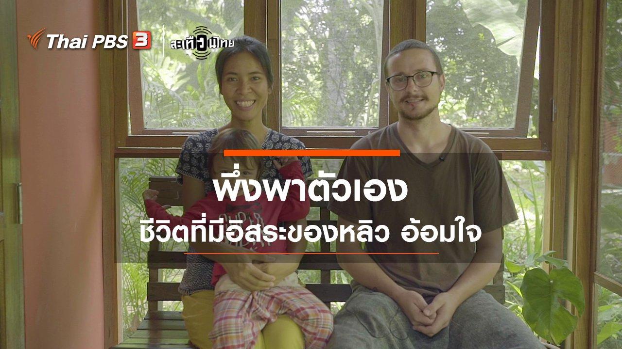 """สะเทือนไทย - """"พึ่งพาตนเอง"""" ชีวิตที่มีอิสระของหลิว อ้อมใจ"""