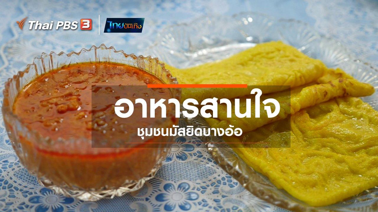 ไทยบันเทิง - อิ่มมนต์รส :  อาหารสานใจชุมชนมัสยิดบางอ้อ