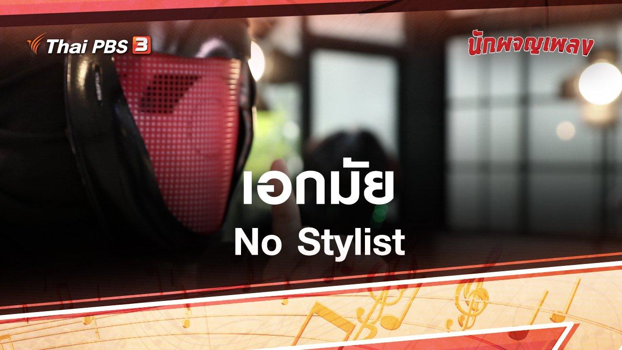 นักผจญเพลง - เอกมัย - No Stylist
