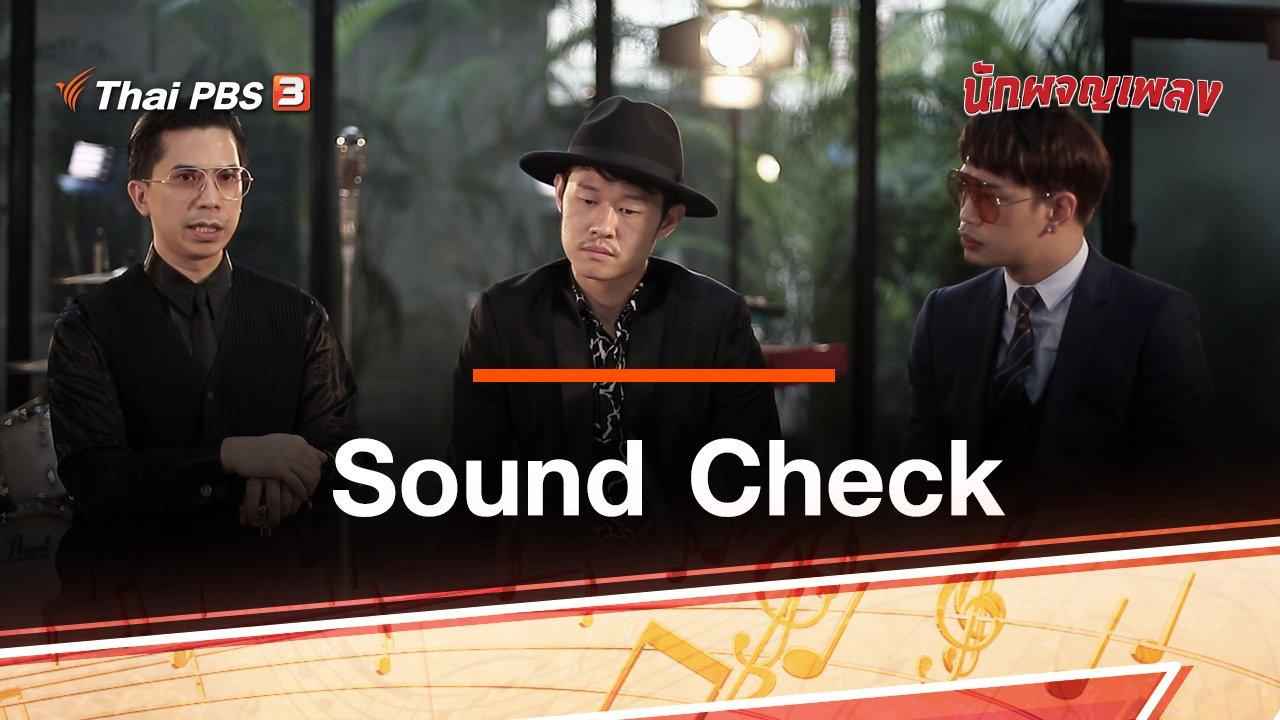 นักผจญเพลง - เหตุเกิดจากดนตรี : Sound Check