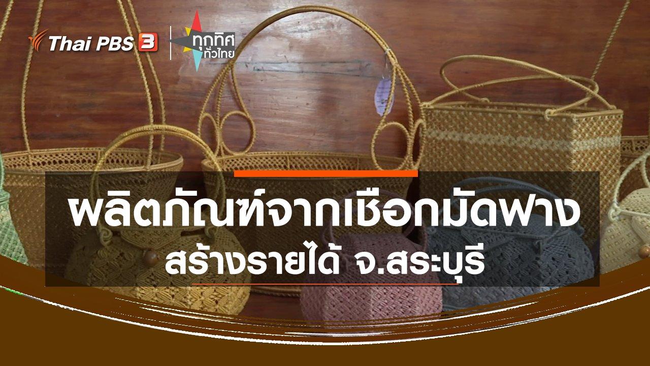 ทุกทิศทั่วไทย - ผลิตภัณฑ์จากเชือกมัดฟางสร้างรายได้ จ.สระบุรี
