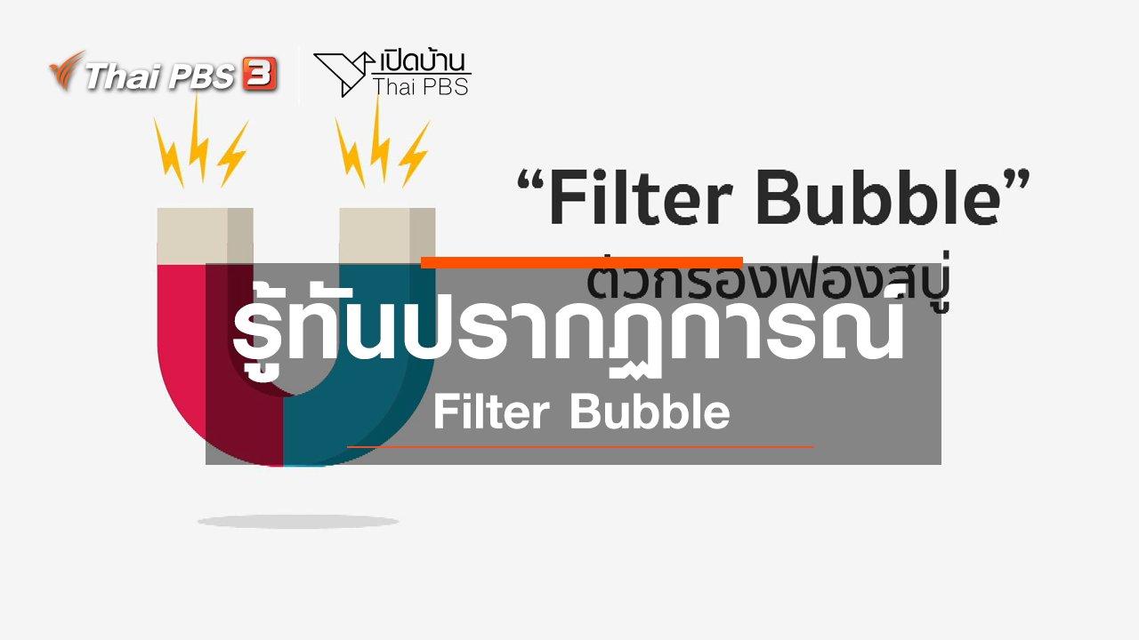 เปิดบ้าน Thai PBS - รู้เท่าทันสื่อ : รู้ทันปรากฏการณ์ Filter Bubble