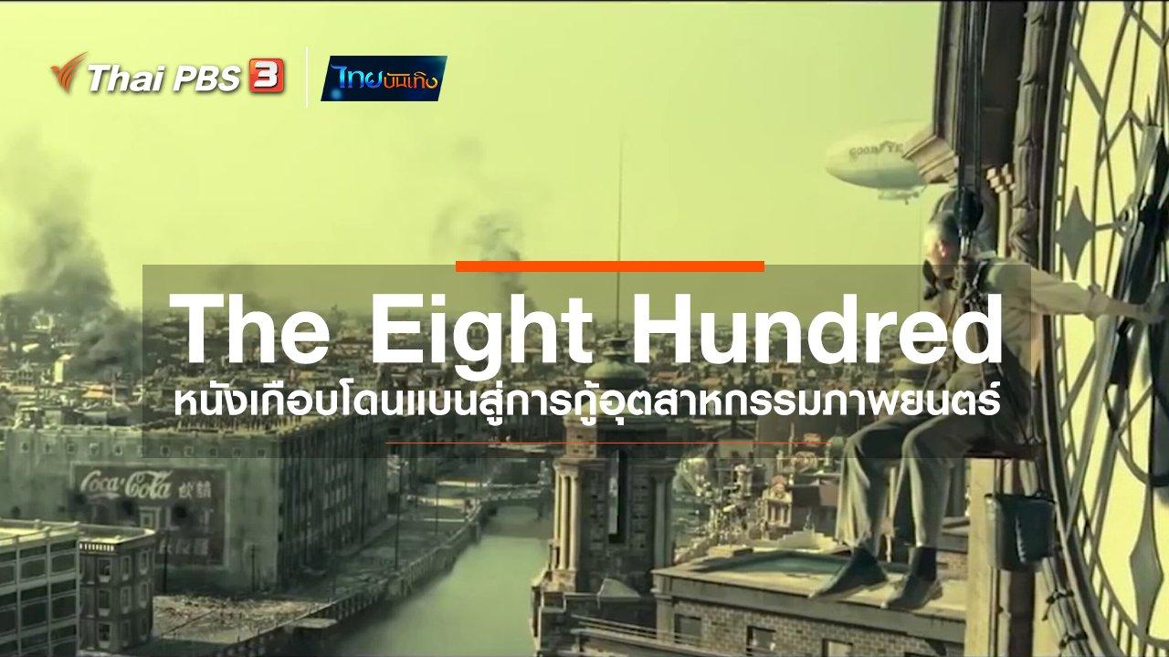 ไทยบันเทิง - มองมุมหนัง : The Eight Hundred จากหนังเกือบโดนแบนสู่การกู้อุตสาหกรรมภาพยนตร์