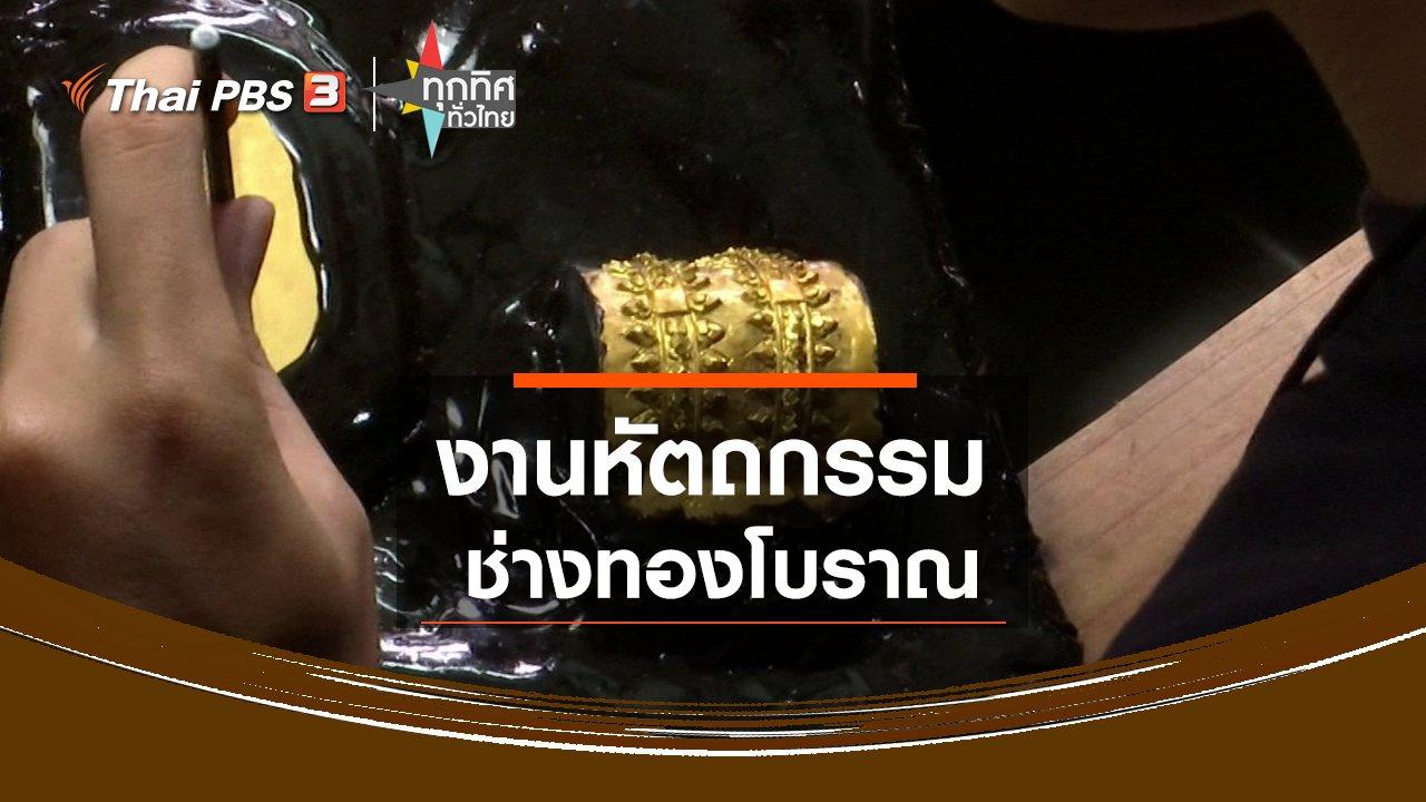 ทุกทิศทั่วไทย - งานหัตถกรรมช่างทองโบราณ