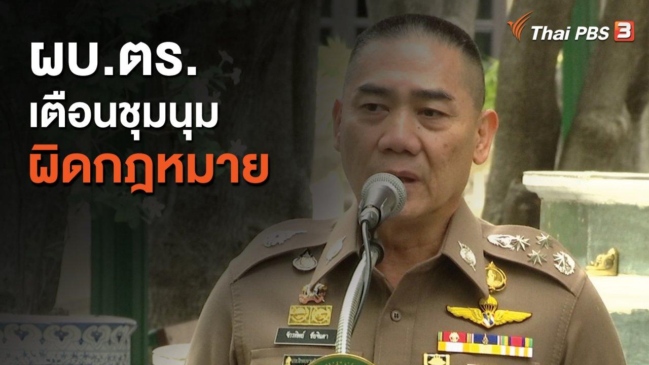ข่าวค่ำ มิติใหม่ทั่วไทย - ผบ.ตร.เตือนชุมนุมผิดกฎหมาย