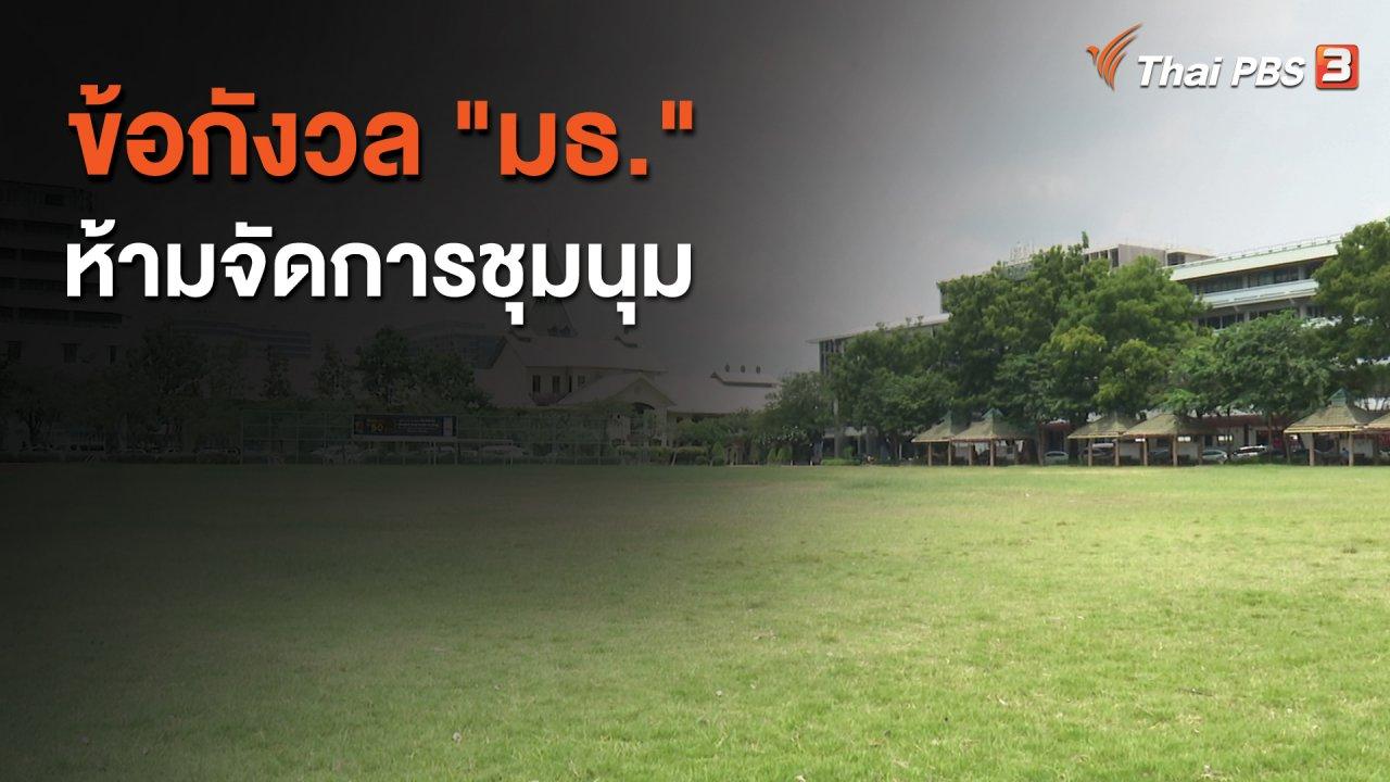"""ที่นี่ Thai PBS - ข้อกังวล """"มธ."""" ห้ามจัดการชุมนุม"""