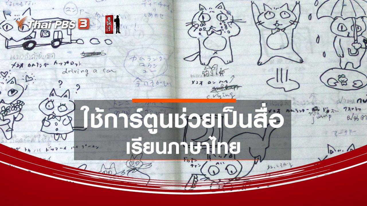 ดูให้รู้ - รู้ให้ลึกเรื่องญี่ปุ่น : ใช้การ์ตูนช่วยเป็นสื่อเรียนภาษาไทย