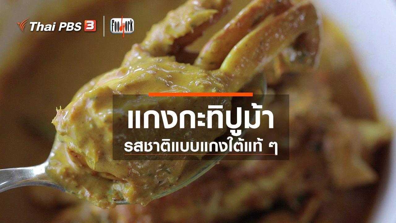 Foodwork - เมนูอาหารฟิวชัน : แกงกะทิปูม้า