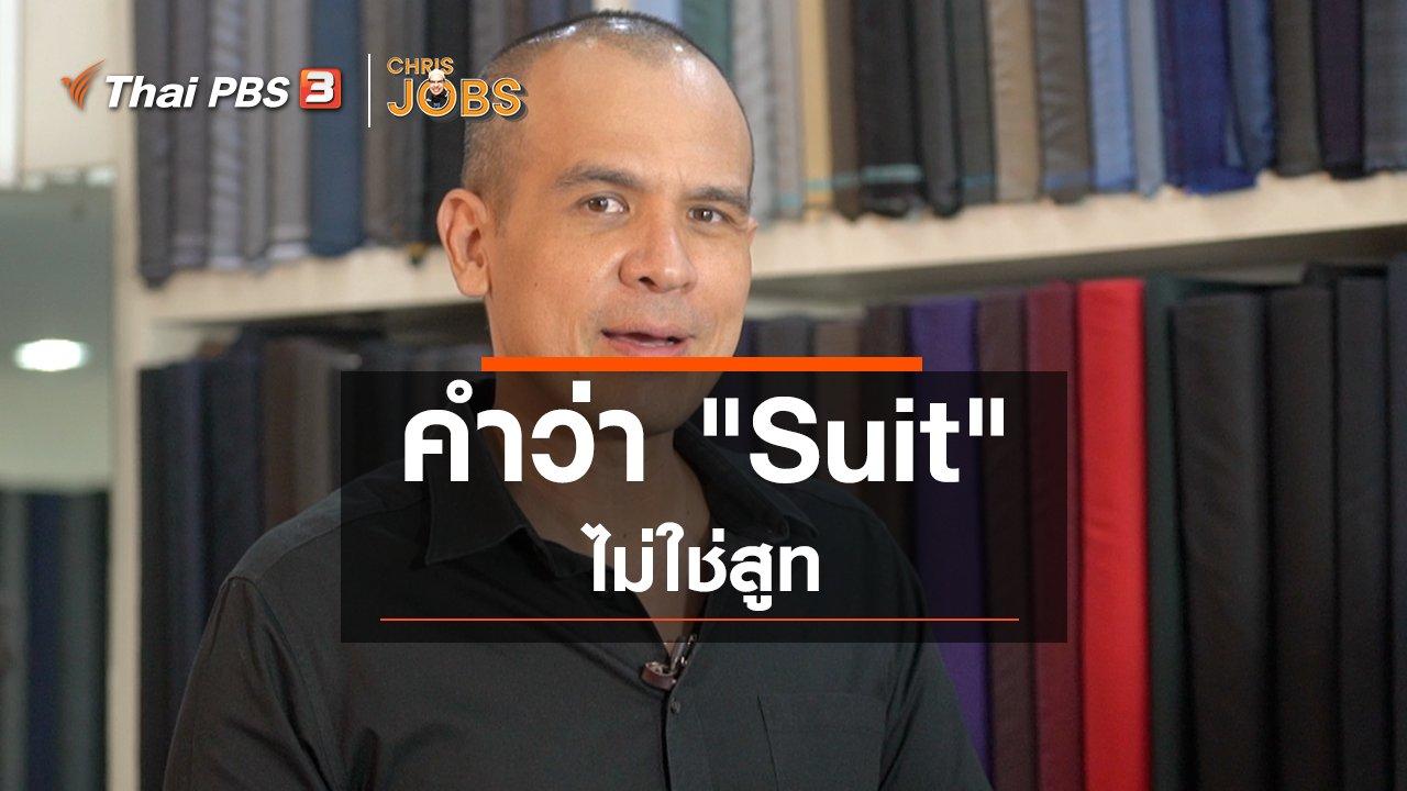 """Chris Jobs - สาระน่ารู้จาก Chris Jobs : คำว่า """"Suit"""" ไม่ใช่สูท"""