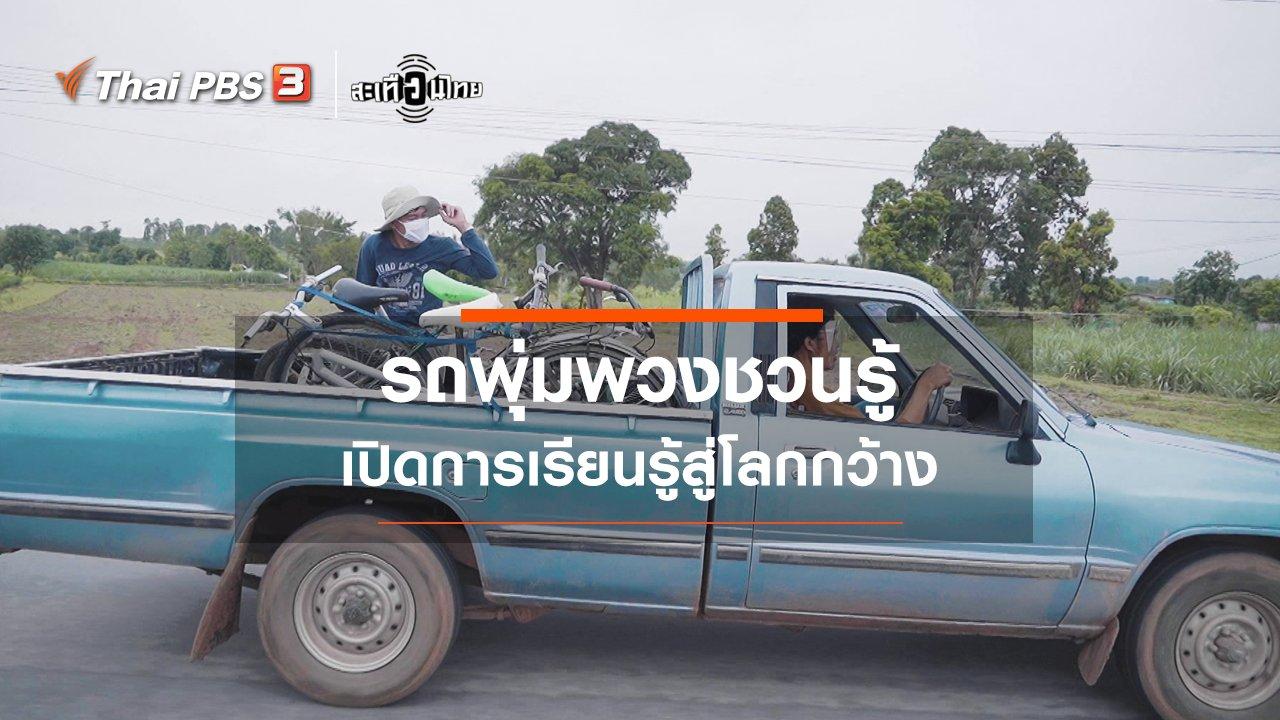 """สะเทือนไทย - """"รถพุ่มพวงชวนรู้"""" เปิดการเรียนรู้สู่โลกกว้าง"""