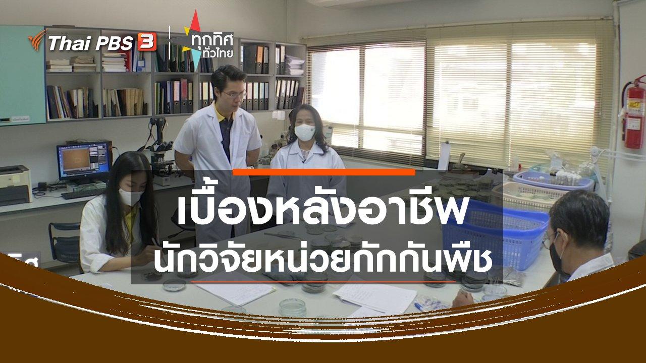 ทุกทิศทั่วไทย - เบื้องหลังอาชีพนักวิจัยหน่วยกักกันพืช