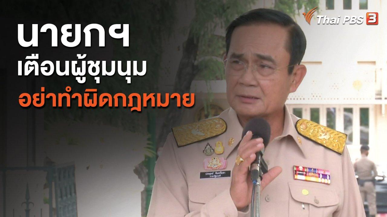 ที่นี่ Thai PBS - นายกฯ เตือนผู้ชุมนุม อย่าทำผิดกฎหมาย