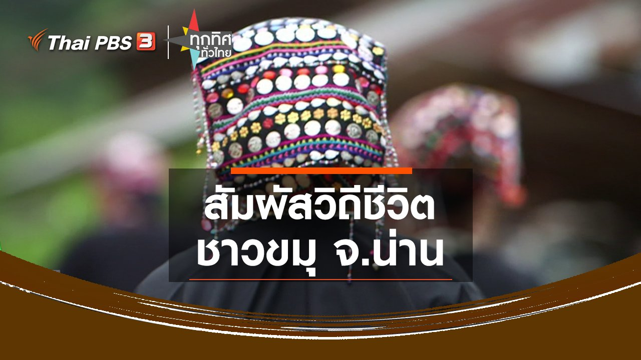 ทุกทิศทั่วไทย - สัมผัสวิถีชีวิตชาวขมุ จ.น่าน
