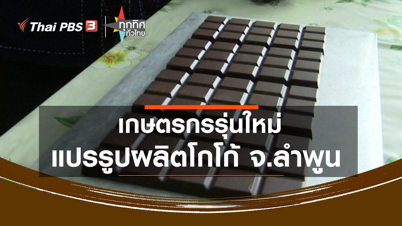 ทุกทิศทั่วไทย - เกษตรกรรุ่นใหม่แปรรูปผลิตโกโก้ จ.ลำพูน