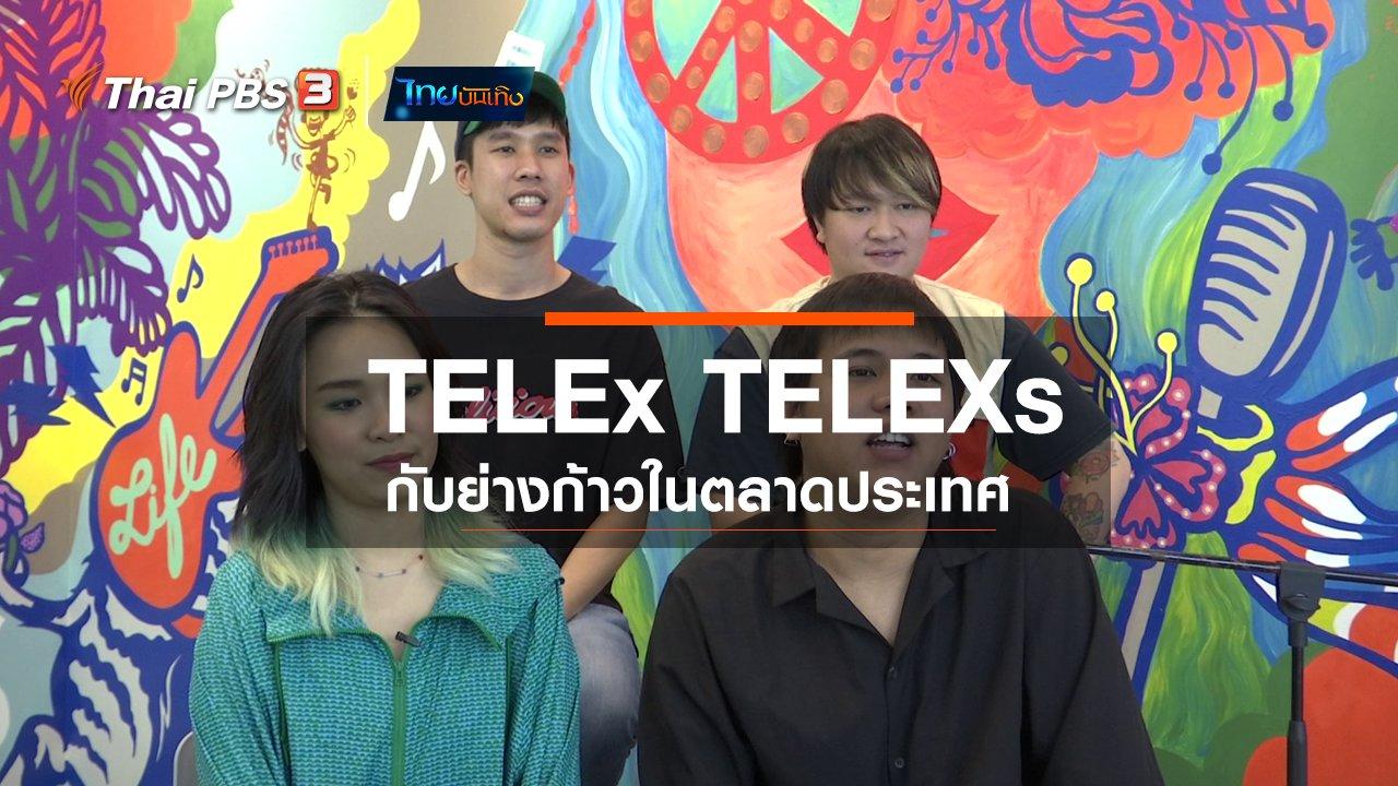 ไทยบันเทิง - ดนตรีมีเรื่องเล่า : TELEx TELEXs กับย่างก้าวในตลาดประเทศ