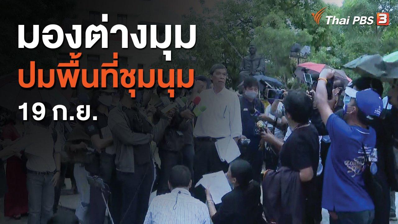 ที่นี่ Thai PBS - มองต่างมุมปมพื้นที่ชุมนุม 19 ก.ย.