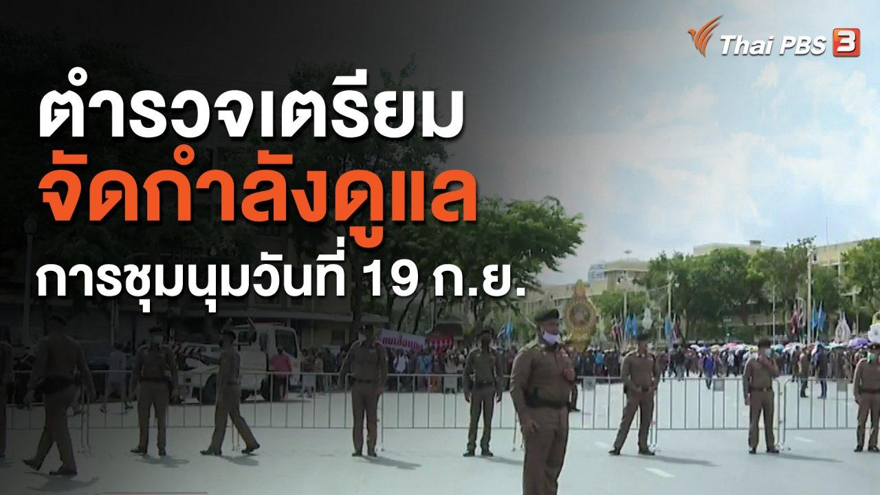 จับตาสถานการณ์ - ตำรวจเตรียมจัดกำลังดูแลการชุมนุมวันที่ 19 ก.ย.
