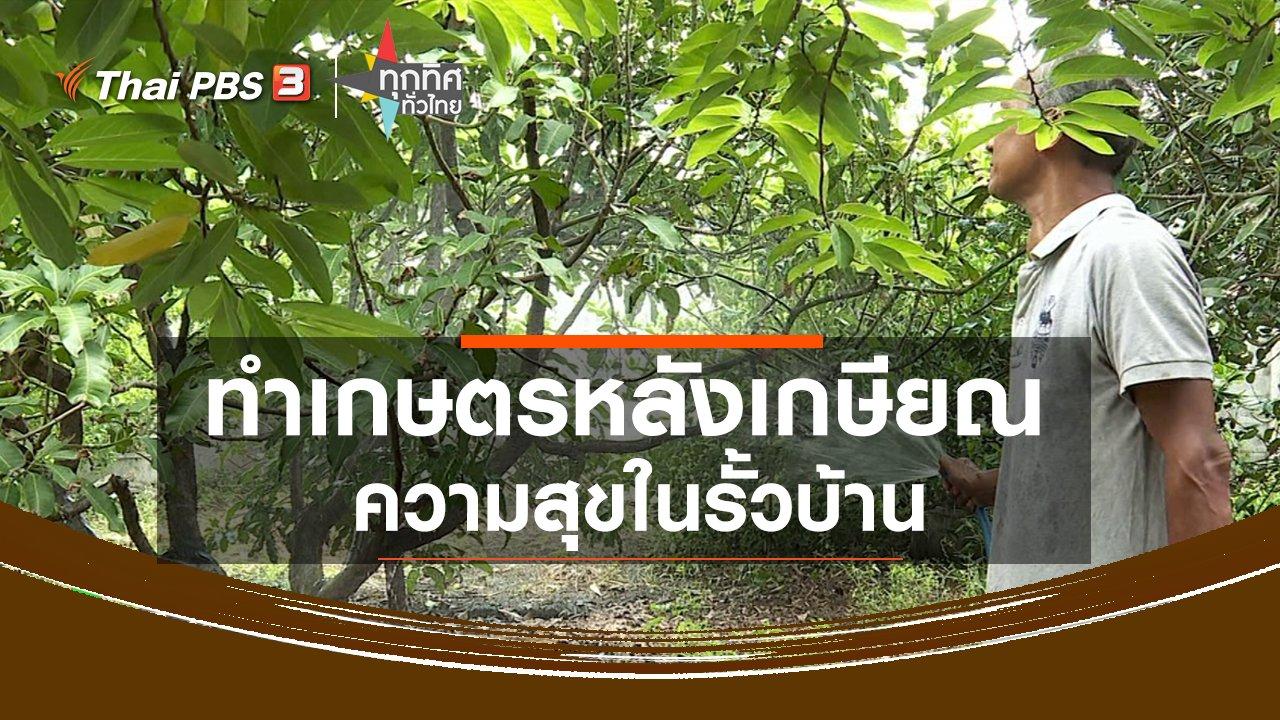 ทุกทิศทั่วไทย - ทำเกษตรหลังเกษียณความสุขในรั้วบ้าน