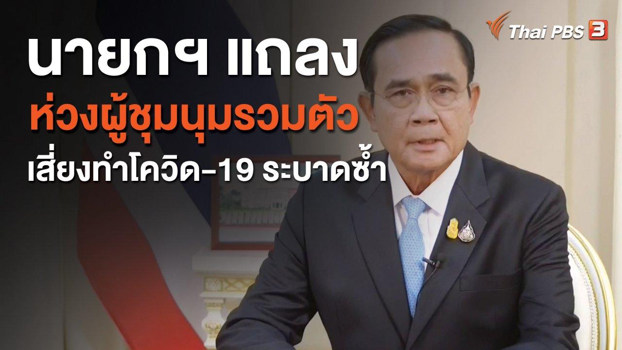 ที่นี่ Thai PBS - นายกฯ แถลงห่วงผู้ชุมนุมรวมตัวเสี่ยงทำโควิด-19 ระบาดซ้ำ