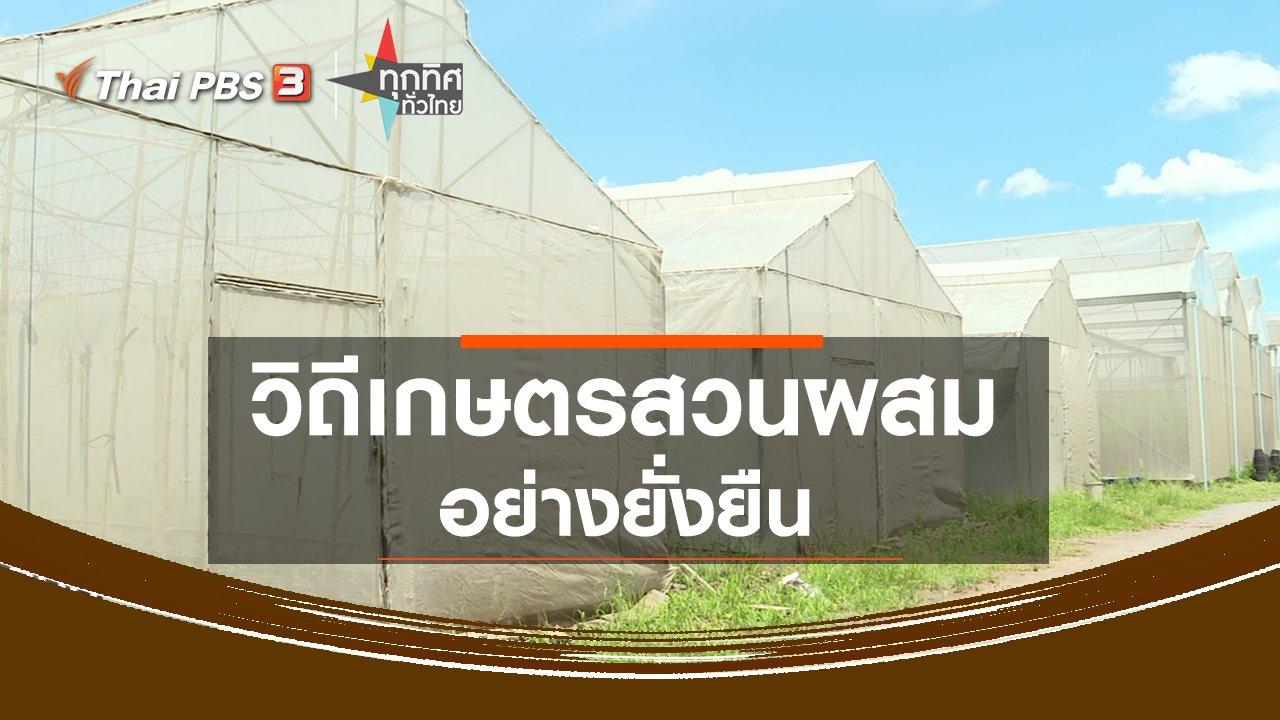 ทุกทิศทั่วไทย - วิถีเกษตรสวนผสมอย่างยั่งยืน