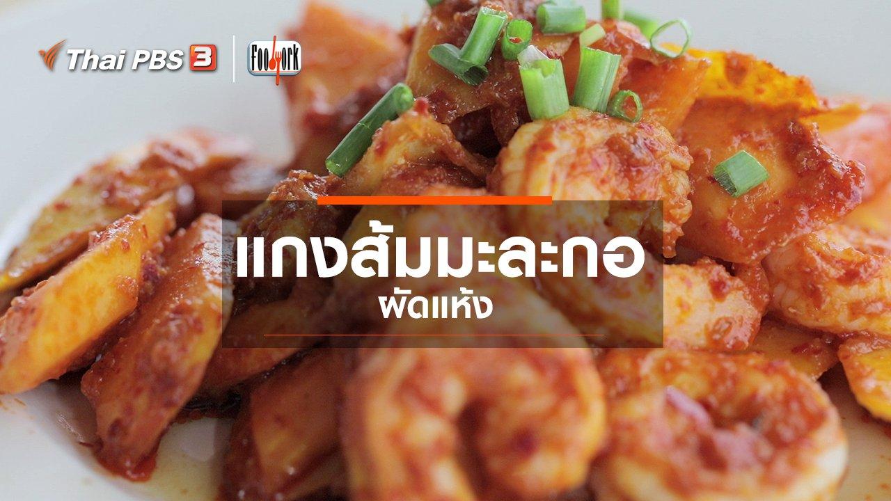 Foodwork - เมนูอาหารฟิวชัน : แกงส้มมะละกอผัดแห้ง