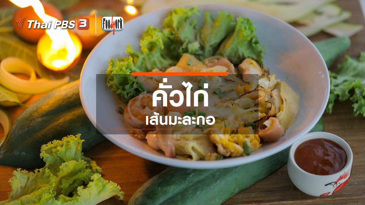 Foodwork - เมนูอาหารฟิวชัน : คั่วไก่เส้นมะละกอ