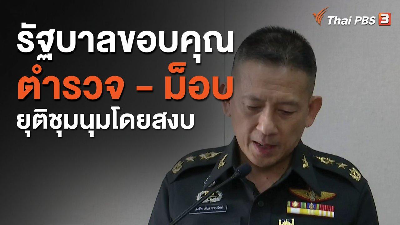 จับตาสถานการณ์ - รัฐบาลขอบคุณตำรวจ - ม็อบ ยุติชุมนุมโดยสงบ