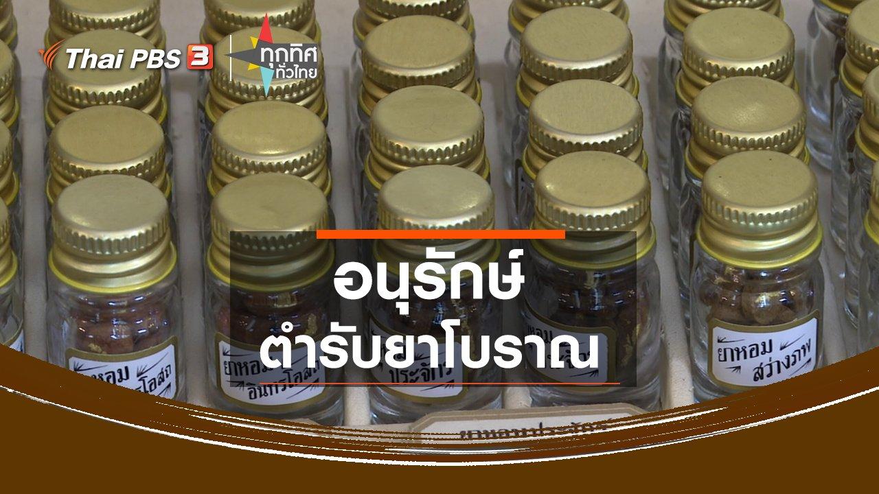 ทุกทิศทั่วไทย - อนุรักษ์ตำรับยาโบราณ