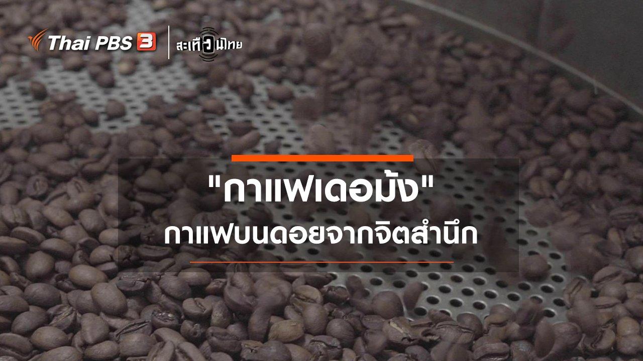 """สะเทือนไทย - """"กาแฟเดอม้ง"""" กาแฟบนดอยจากจิตสำนึก"""