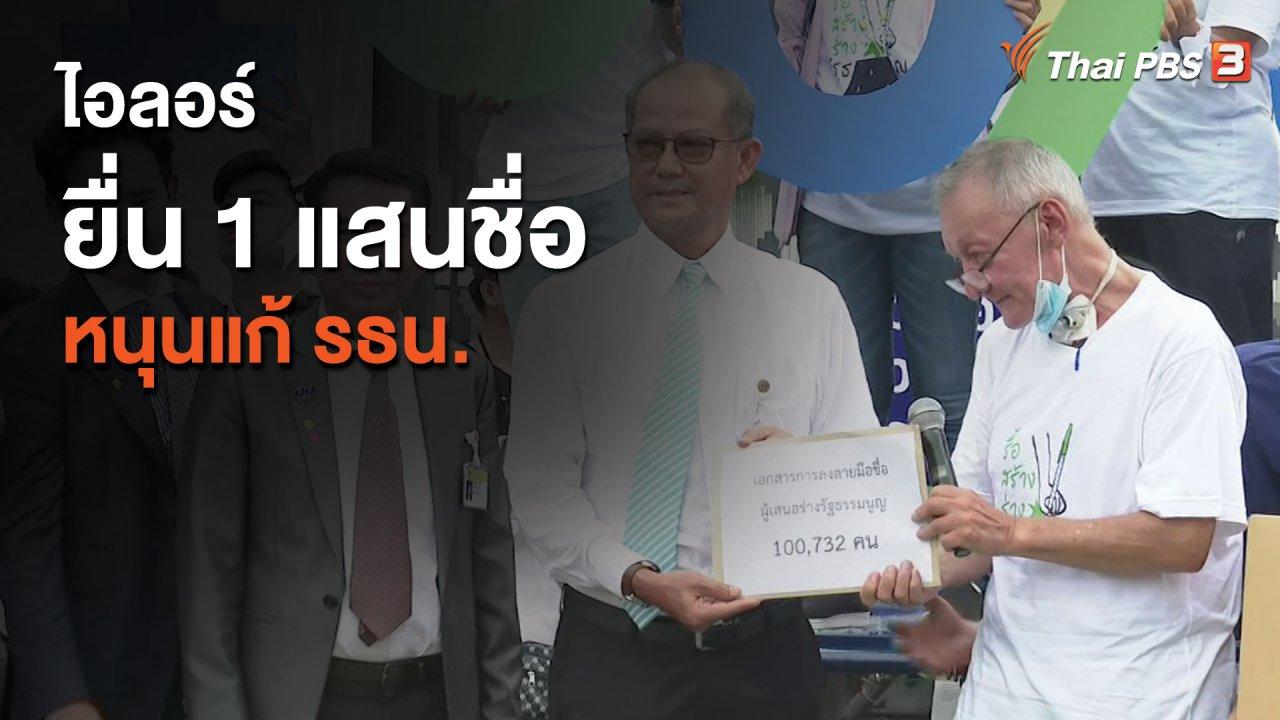 ข่าวค่ำ มิติใหม่ทั่วไทย - ไอลอร์ ยื่น 1 แสนชื่อหนุนแก้ รธน.