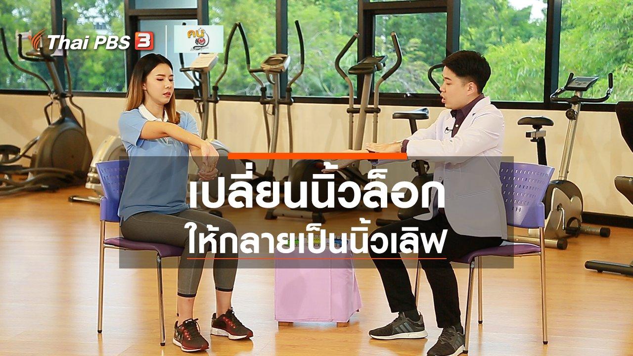 คนสู้โรค - บำบัดง่าย ๆ ด้วยกายภาพ : เปลี่ยนนิ้วล็อกให้กลายเป็นนิ้วเลิฟ