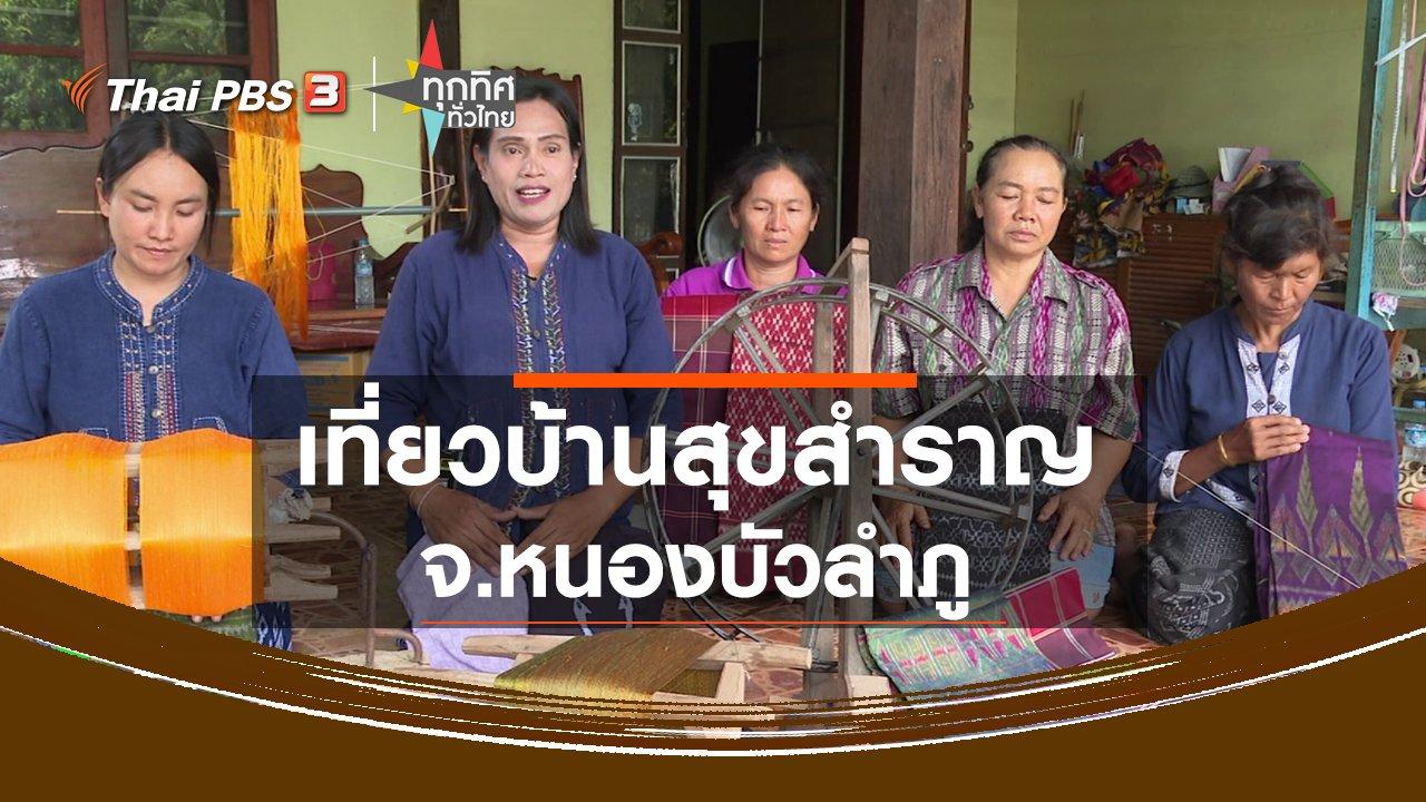 ทุกทิศทั่วไทย - เที่ยวบ้านสุขสำราญ จ.หนองบัวลำภู